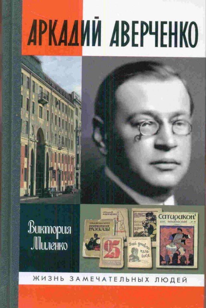 Arkady Avérchenko